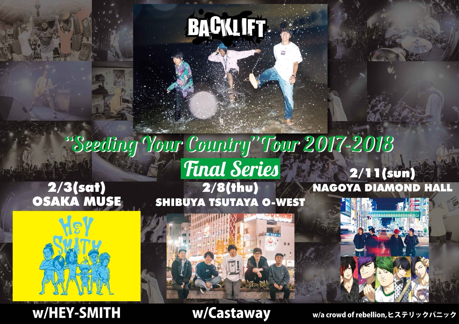 "BACKLIFT ""Seeding Your Country"" Tour Final Series"