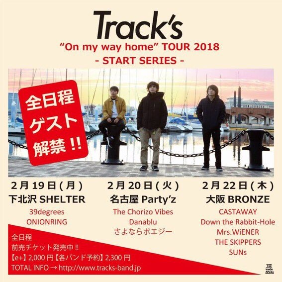"""Track's """"On my way home"""" TOUR 2018 -START SERIES-"""