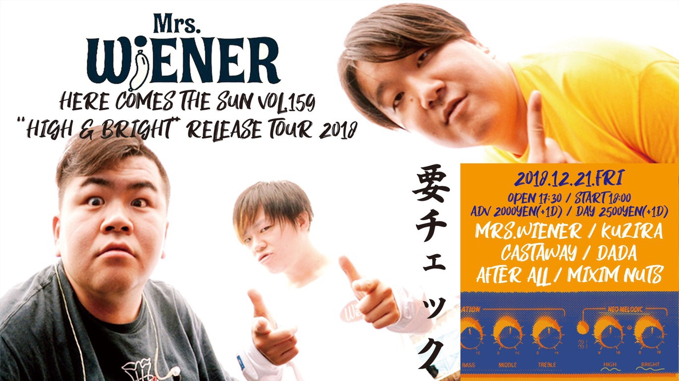 Mrs.WiENER HIGH&BRIGHT release tour