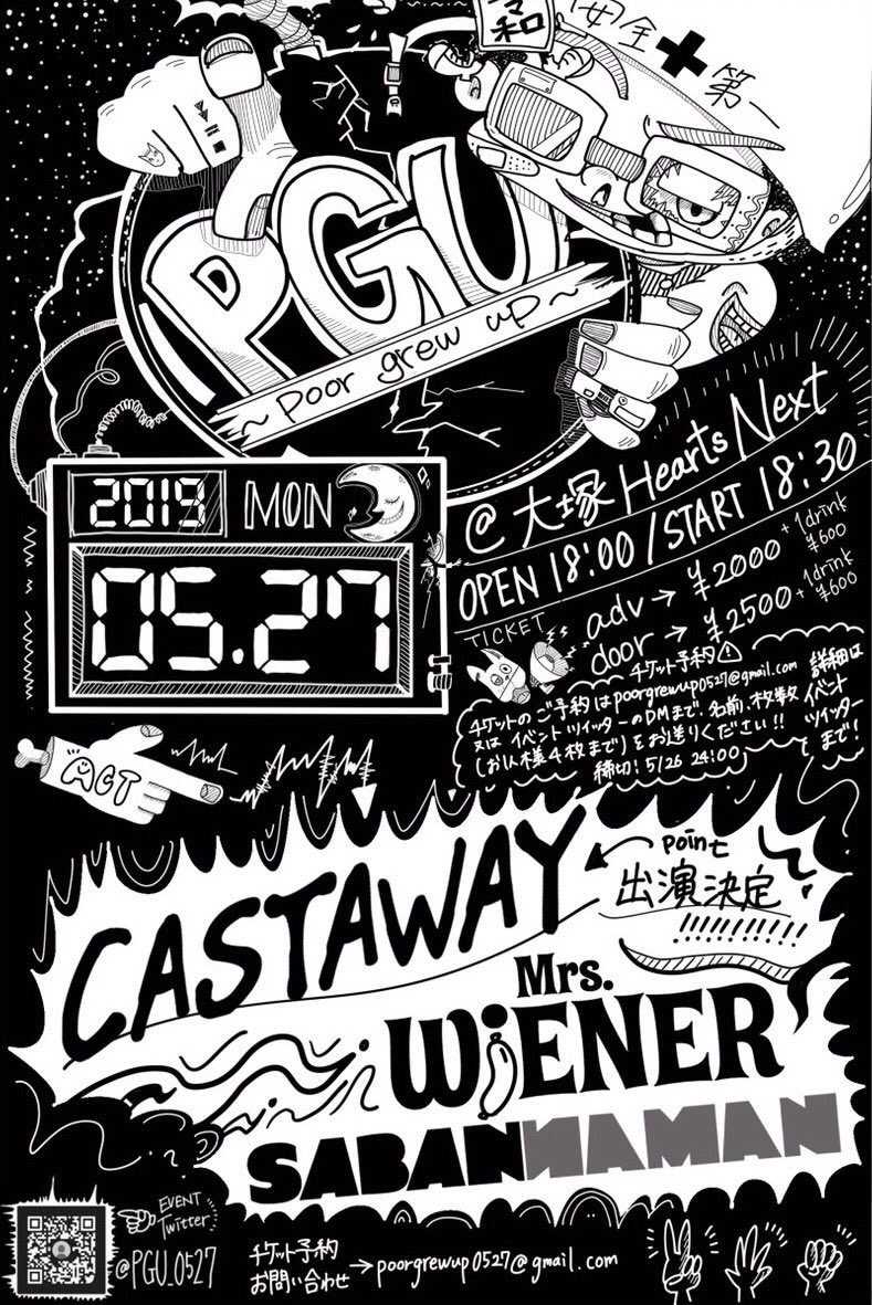 PGU〜poor grew up〜