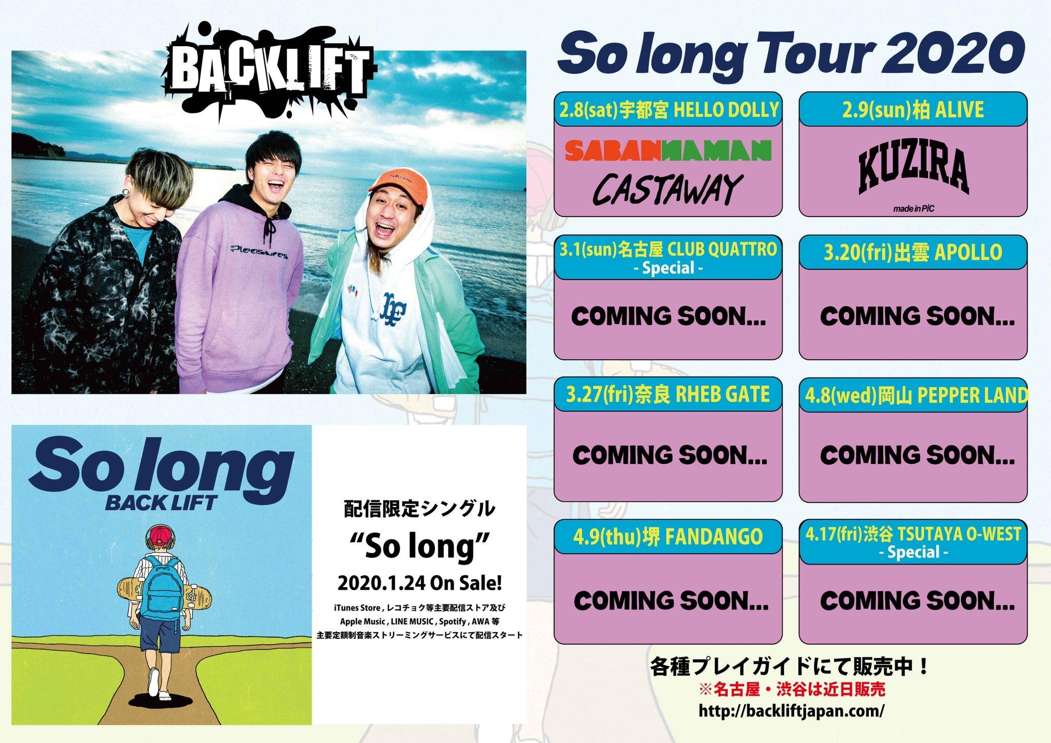 BACKLIFT/So long Tour 2020