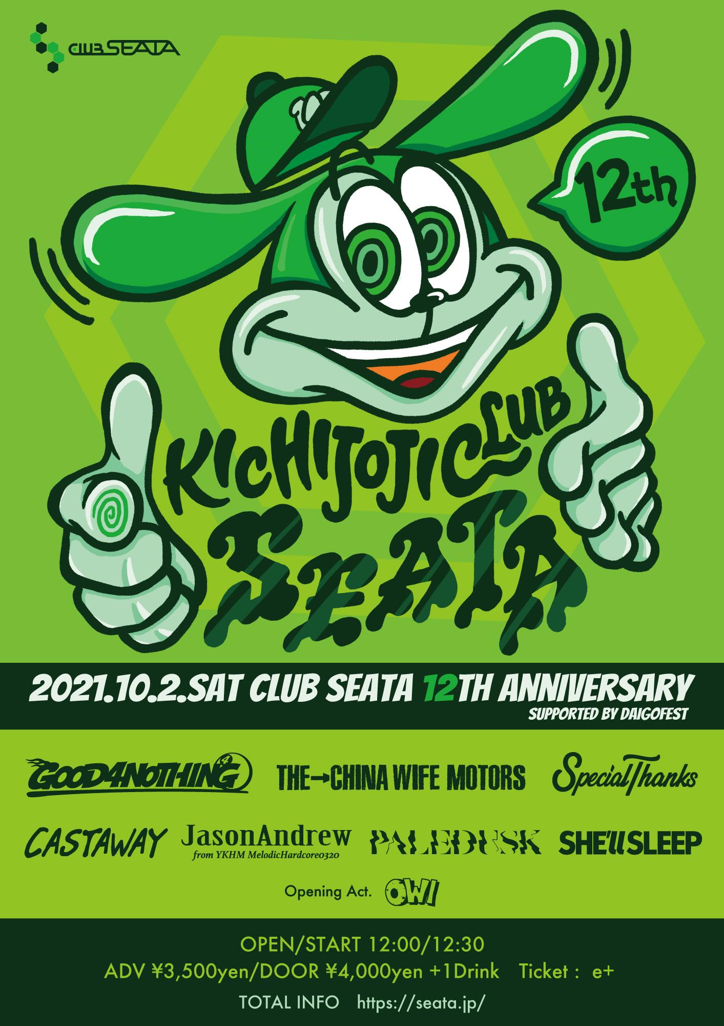 【CLUB SEATA 12th Anniversary】