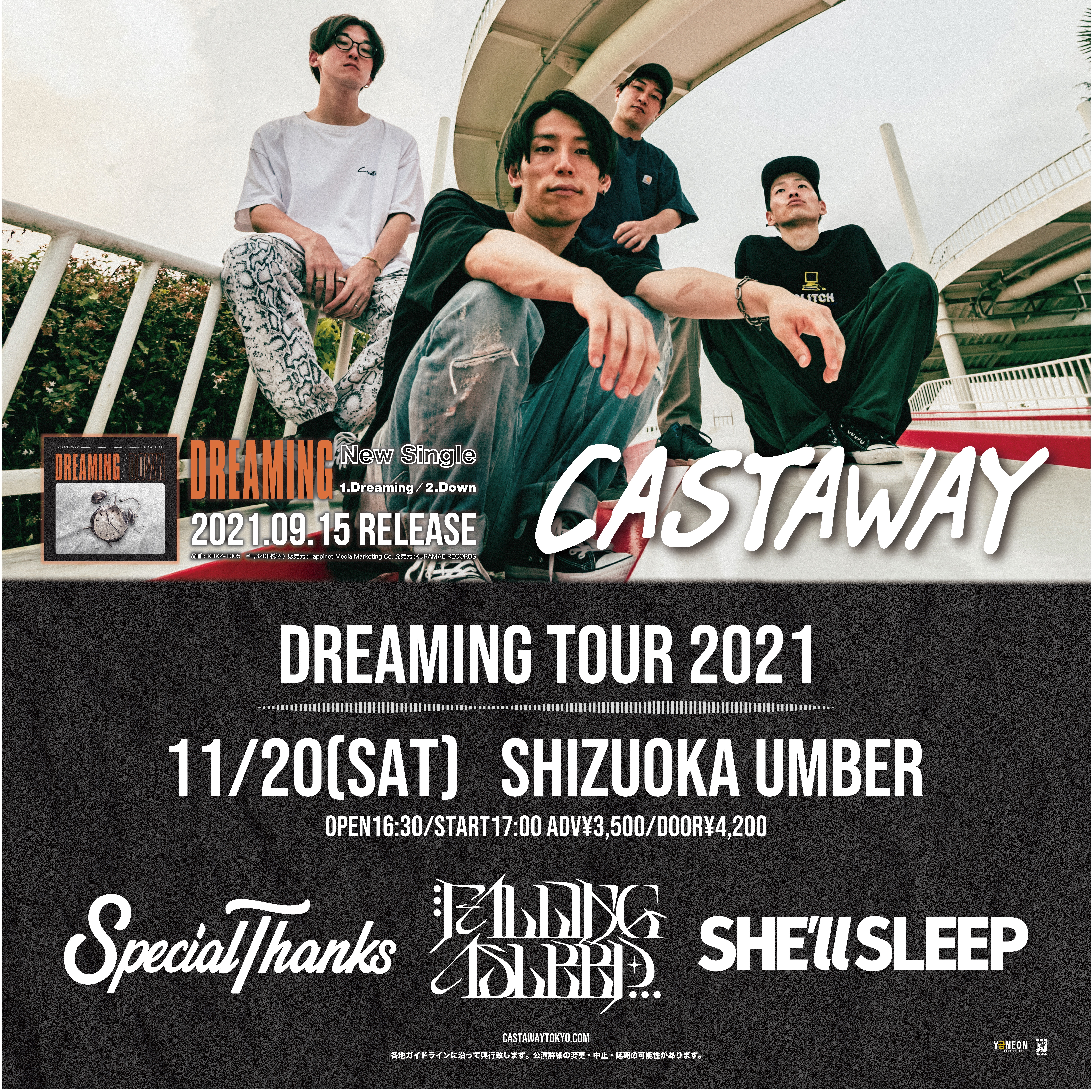 DREAMING TOUR 2021