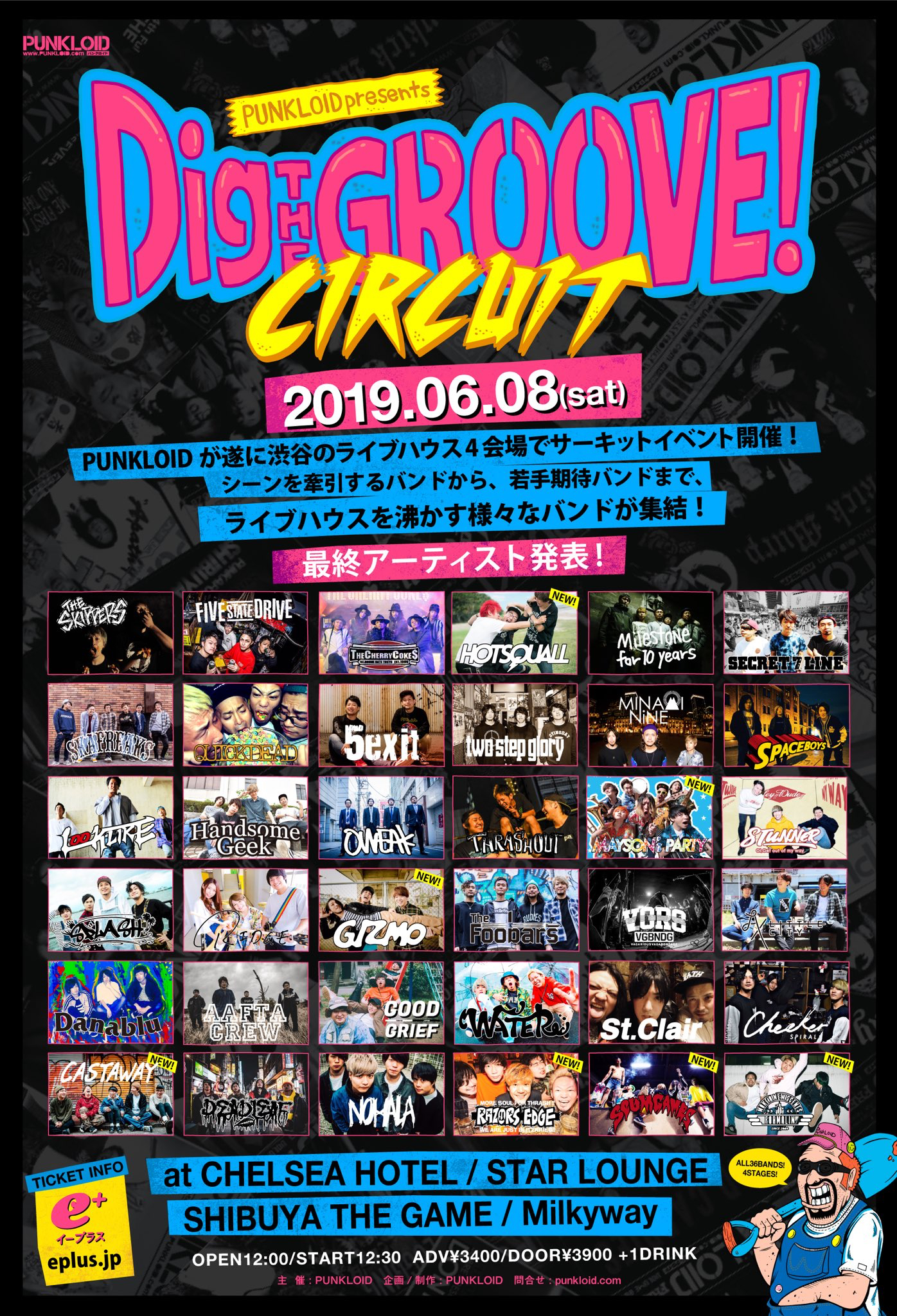 Dig THE GROOVE! CIRCUIT